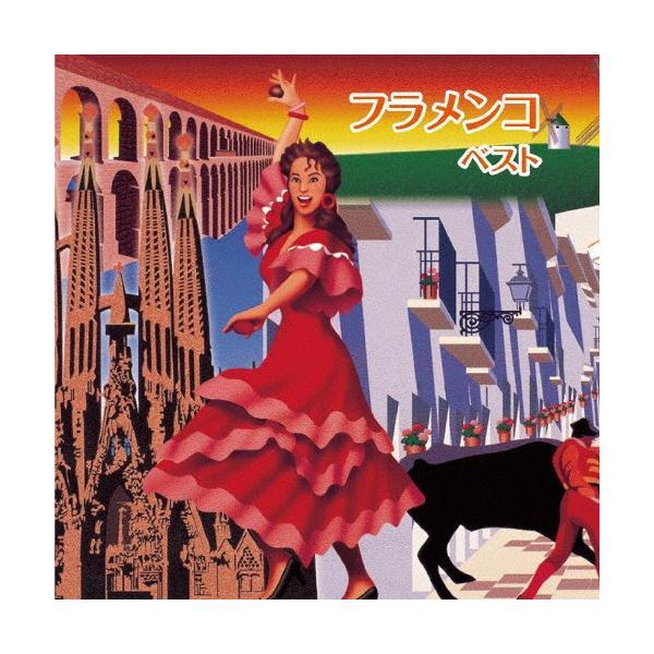 フラメンコ ベスト/オムニバス[CD]【返品種別A】