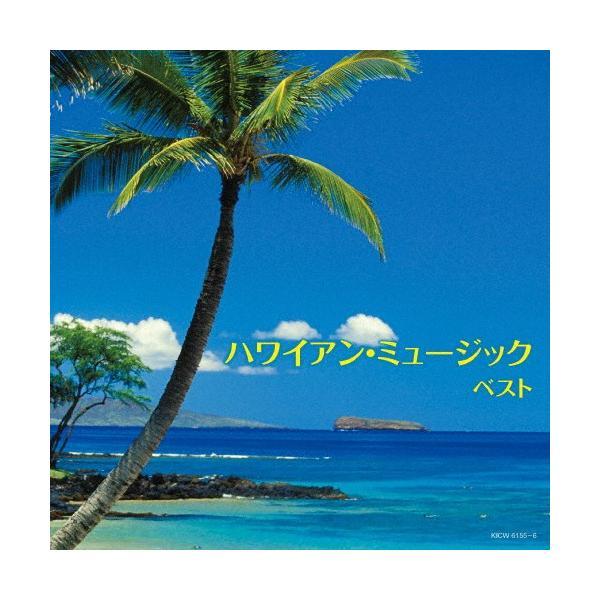 ハワイアン・ミュージック ベスト/オムニバス[CD]【返品種別A】