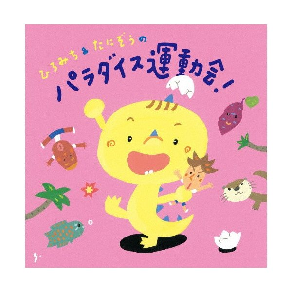 ひろみち&たにぞうのパラダイス運動会!/ひろみち&たにぞう,Smile kids[CD]【返品種別A】