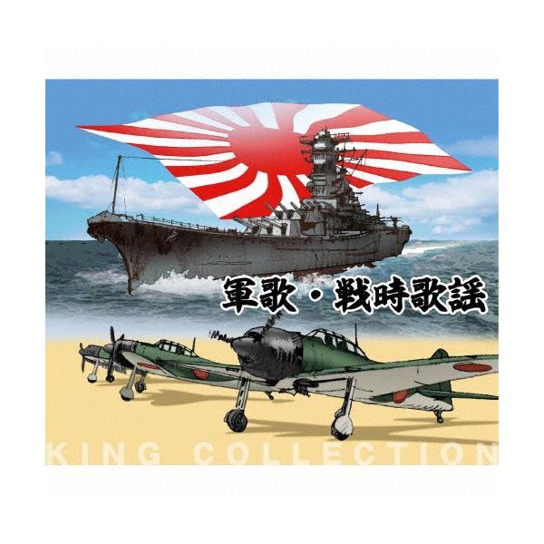 軍歌・戦時歌謡/軍歌[CD]【返品種別A】