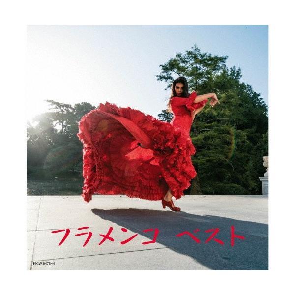 フラメンコ/オムニバス[CD]【返品種別A】