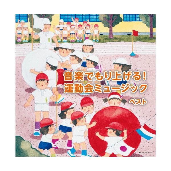 音楽でもり上げる!運動会ミュージック/運動会用[CD]【返品種別A】