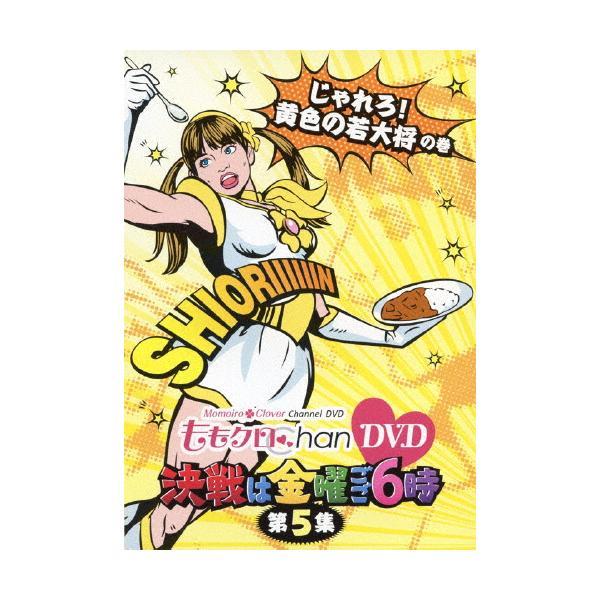 ももクロChanDVD-MomoiroCloverChannel-決戦は金曜ごご6時vol.5/ももいろクローバー DVD  返
