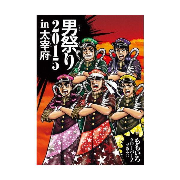 ももクロ男祭り2015in太宰府/ももいろクローバーZ DVD  返品種別A