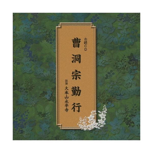 曹洞宗勤行/大本山永平寺[CD]【返品種別A】