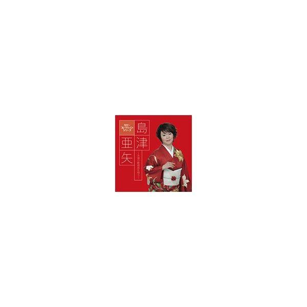 カバーコレクション・シリーズ島津亜矢〜永遠の歌謡曲を唄う〜/島津亜矢 CD  返品種別A