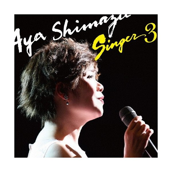 SINGER3/島津亜矢 CD  返品種別A