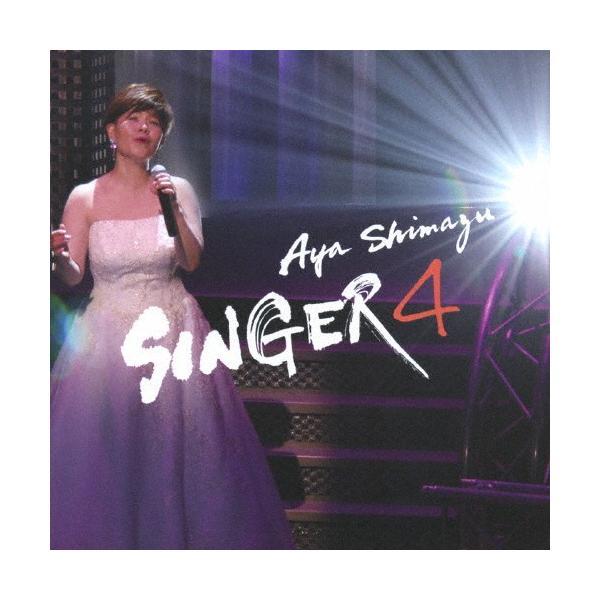 SINGER4/島津亜矢 CD  返品種別A