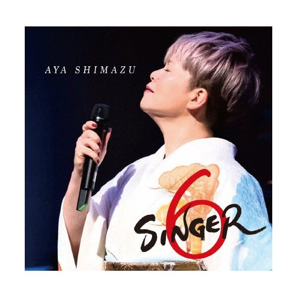 SINGER6/島津亜矢 CD  返品種別A