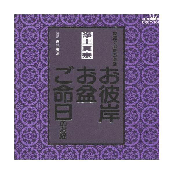 浄土真宗〜お彼岸・お盆・ご命日のお経 家庭で出来る法要/宗教[CD]【返品種別A】