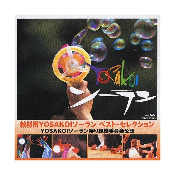 教材用YOSAKOIソーラン ベスト・セレクション/教材用[CD]【返品種別A】