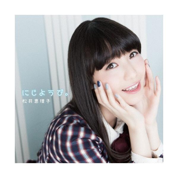 [枚数限定][限定盤]にじようび。(初回限定盤)/松井恵理子[CD+Blu-ray]【返品種別A】