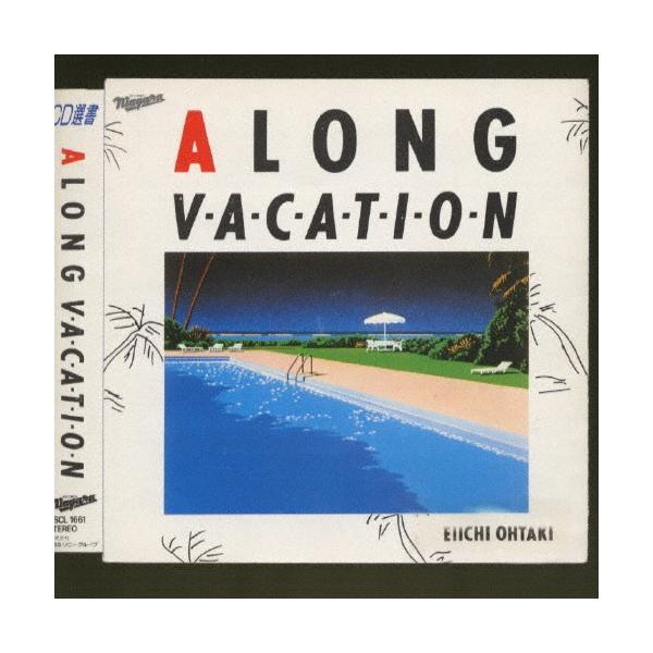 ALONGVACATION/大滝詠一 CD  返品種別A
