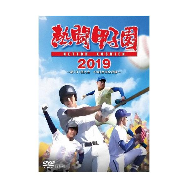 熱闘甲子園 2019 〜第101回大会 48試合完全収録〜/野球[DVD]【返品種別A】