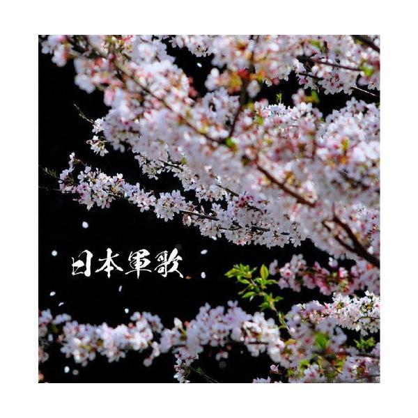 決定盤 日本軍歌 ベスト/軍歌[CD]【返品種別A】
