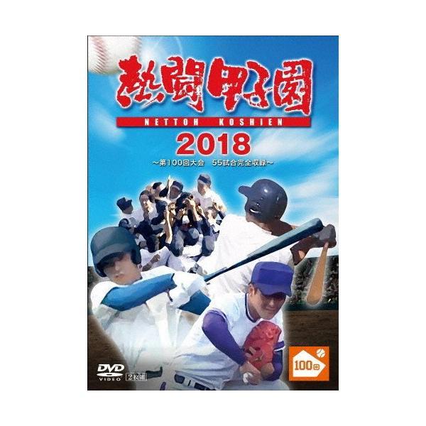 熱闘甲子園 2018 〜第100回記念大会 55試合完全収録〜/野球[DVD]【返品種別A】