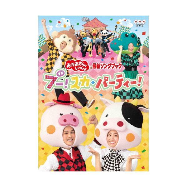 |「おかあさんといっしょ」最新ソングブック ブー!スカ・パーティ DVD/花田ゆういちろう,小野あつ…