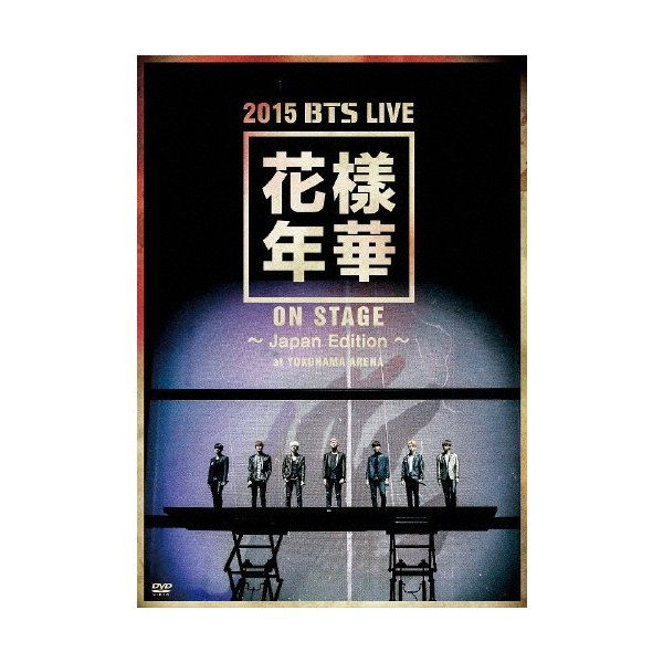 2015BTSLIVE<花様年華onstage>〜JapanEdition〜atYOKOHAMAARENA DVD /BTS(防