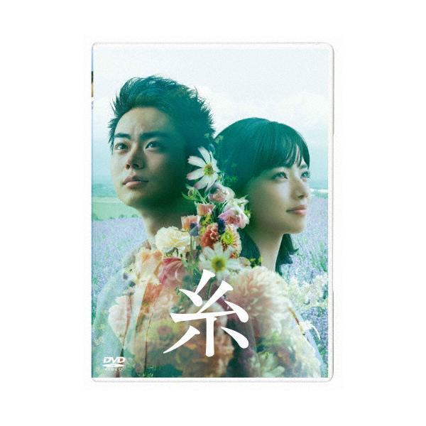 糸 DVD 通常版/菅田将暉,小松菜奈[DVD]【返品種別A】