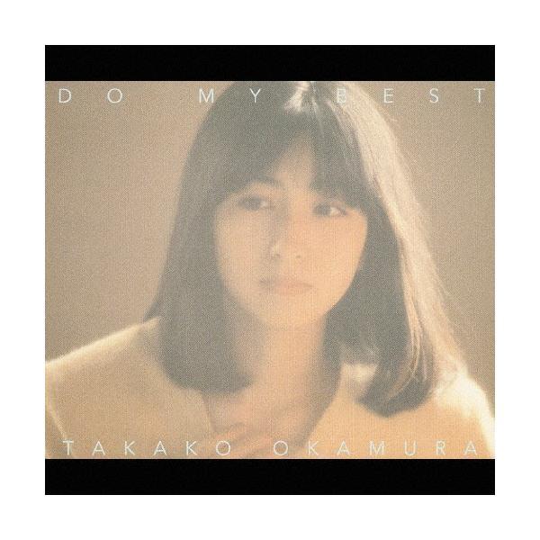 DOMYBEST/岡村孝子 CD 通常盤 返品種別A