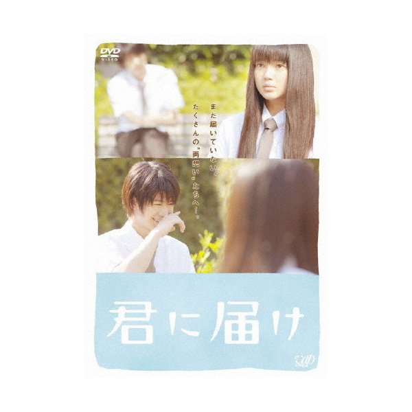 [枚数限定]君に届け スタンダード・エディション/多部未華子、三浦春馬[DVD]【返品種別A】
