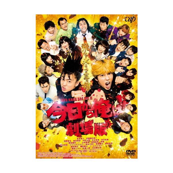 今日から俺は!!劇場版DVD通常版/賀来賢人[DVD]【返品種別A】