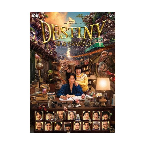 DESTINY 鎌倉ものがたり 通常版 DVD/堺雅人[DVD]【返品種別A】