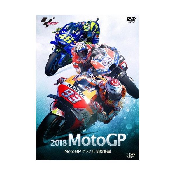 2018 MotoGP MotoGPクラス年間総集編/モーター・スポーツ[DVD]【返品種別A】