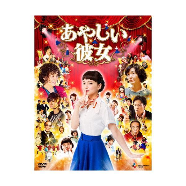 あやしい彼女 DVD/多部未華子[DVD]【返品種別A】