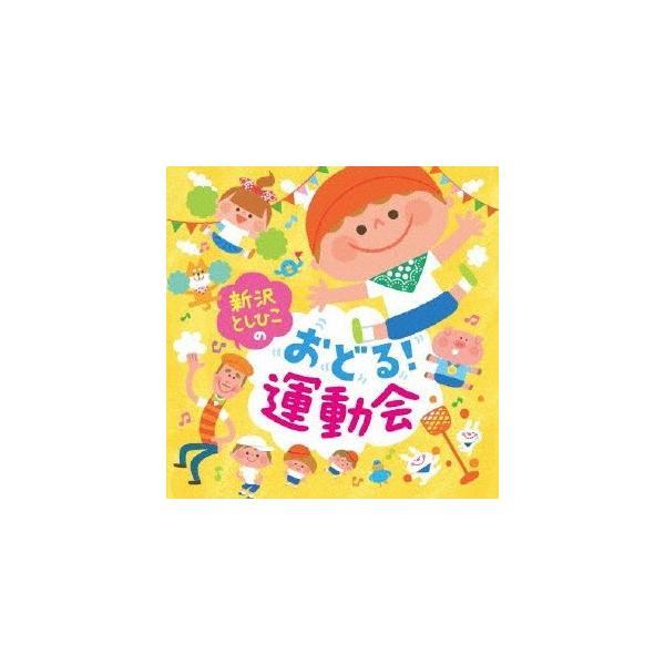 新沢としひこの おどる!運動会/新沢としひこ[CD]【返品種別A】