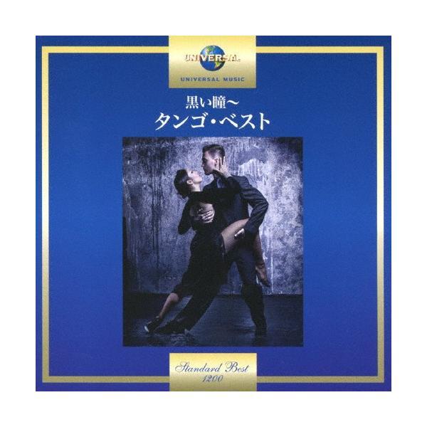 黒い瞳〜タンゴ・ベスト/オムニバス[CD]【返品種別A】
