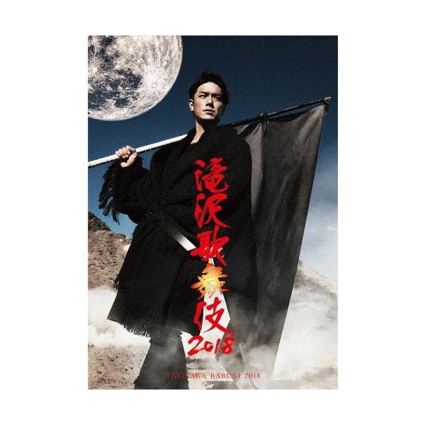 [枚数限定]滝沢歌舞伎2018 Blu-ray通常盤/滝沢秀明[Blu-ray]【返品種別A】