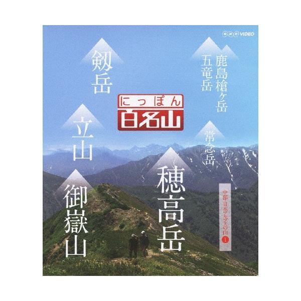 にっぽん百名山 中部・日本アルプスの山I/紀行[Blu-ray]【返品種別A】