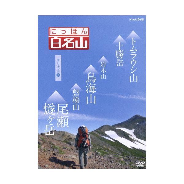 にっぽん百名山 東日本の山II/紀行[DVD]【返品種別A】