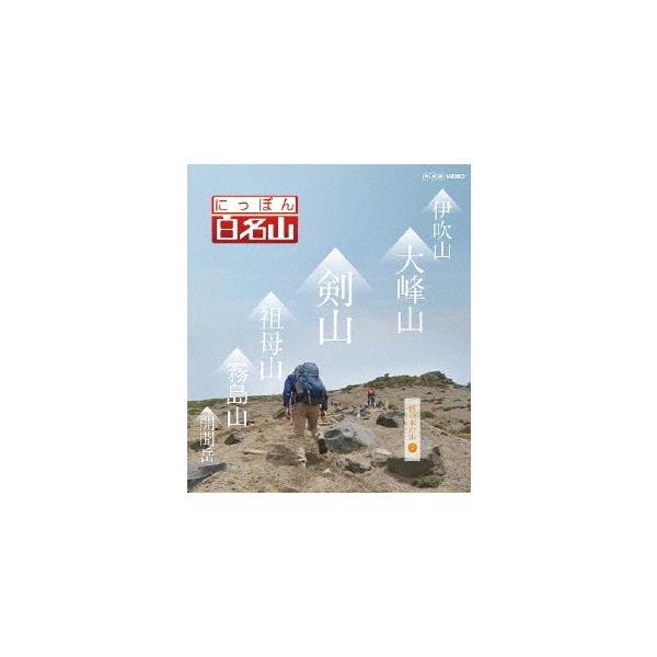 にっぽん百名山 西日本の山II/紀行[DVD]【返品種別A】