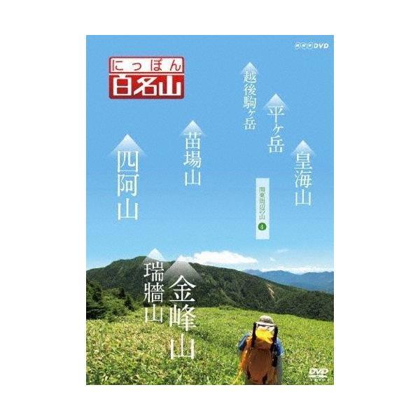 にっぽん百名山 関東周辺の山IV/紀行[DVD]【返品種別A】