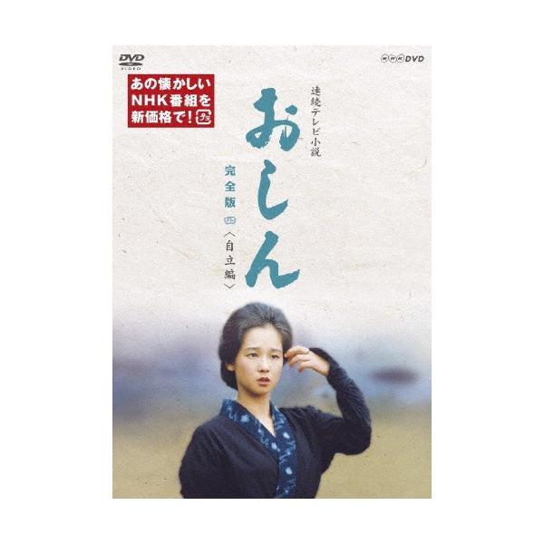 連続テレビ小説おしん完全版四自立編(新価格)/田中裕子 DVD  返品種別A