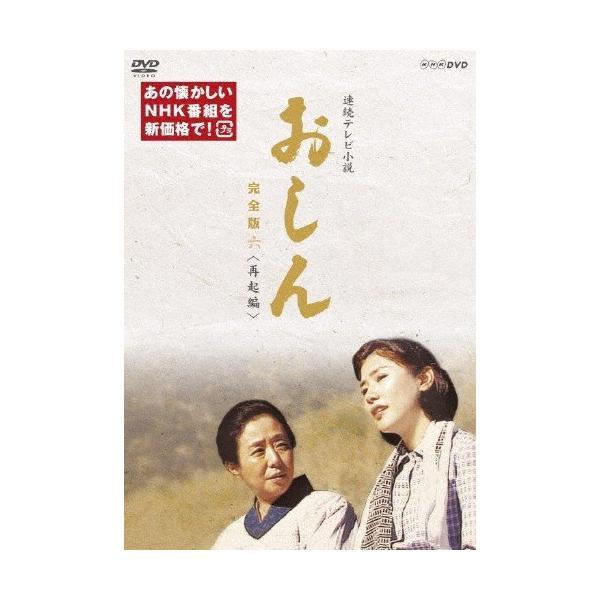 連続テレビ小説おしん完全版六 起編(新価格)/乙羽信子 DVD  返品種別A