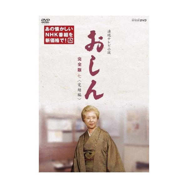 連続テレビ小説おしん完全版七完結編(新価格)/乙羽信子 DVD  返品種別A