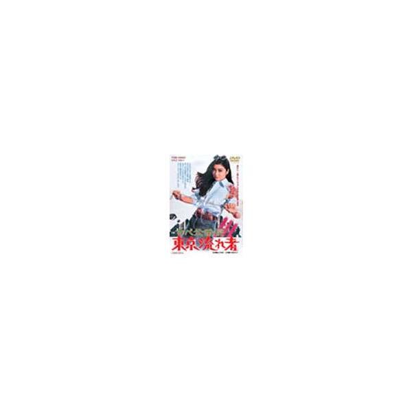 版 ずべ公番長東京流れ者 2020年10月アンコールプレス分 /大信田礼子 DVD  返品種別A
