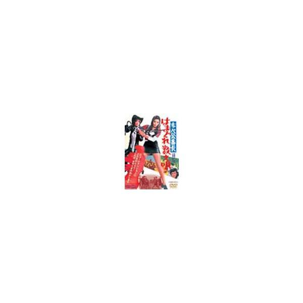 ずべ公番長はまぐれ数え唄 2020年10月アンコールプレス分 /大信田礼子 DVD  返品種別A