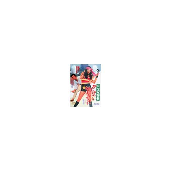 ずべ公番長ざんげの値打ちもない 2020年10月アンコールプレス分 /大信田礼子 DVD  返品種別A