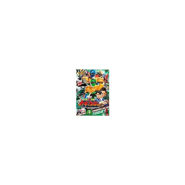 [枚数限定]スーパー戦隊シリーズ 烈車戦隊トッキュウジャー VOL.9/志尊淳[DVD]【返品種別A】