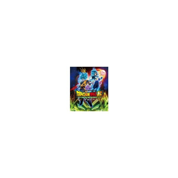 ドラゴンボール超 ブロリー【Blu-ray】/アニメーション[Blu-ray]【返品種別A】