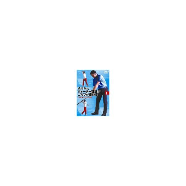 桑田泉のクォーター理論でゴルフが変わる Vol.1/ゴルフ[DVD]【返品種別A】