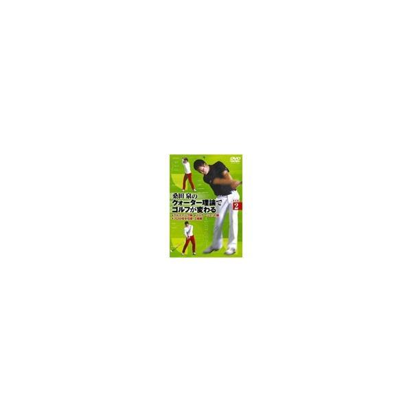 桑田泉のクォーター理論でゴルフが変わる Vol.2/ゴルフ[DVD]【返品種別A】
