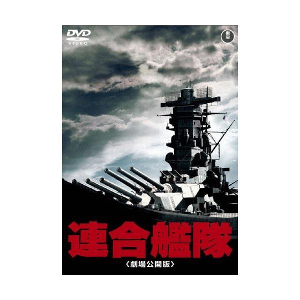 連合艦隊(劇場公開版)[東宝DVD名作セレクション]/小林桂樹[DVD]【返品種別A】