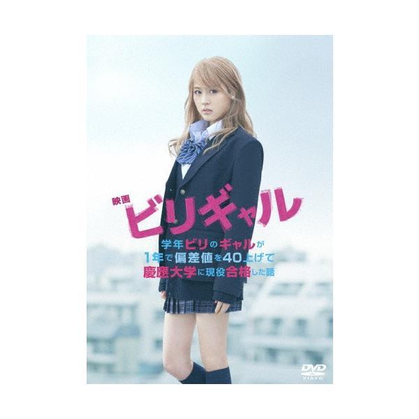 映画 ビリギャル DVD スタンダード・エディション/有村架純[DVD]【返品種別A】