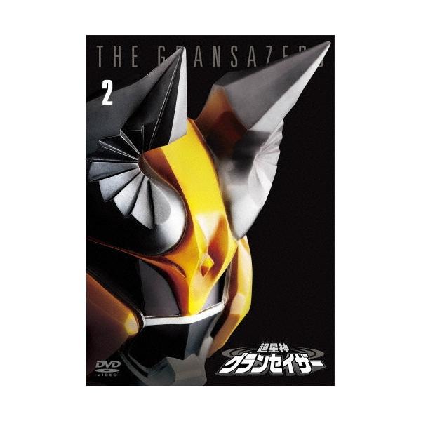 超星神グランセイザー Vol.2【東宝DVD名作セレクション】/瀬川亮[DVD]【返品種別A】