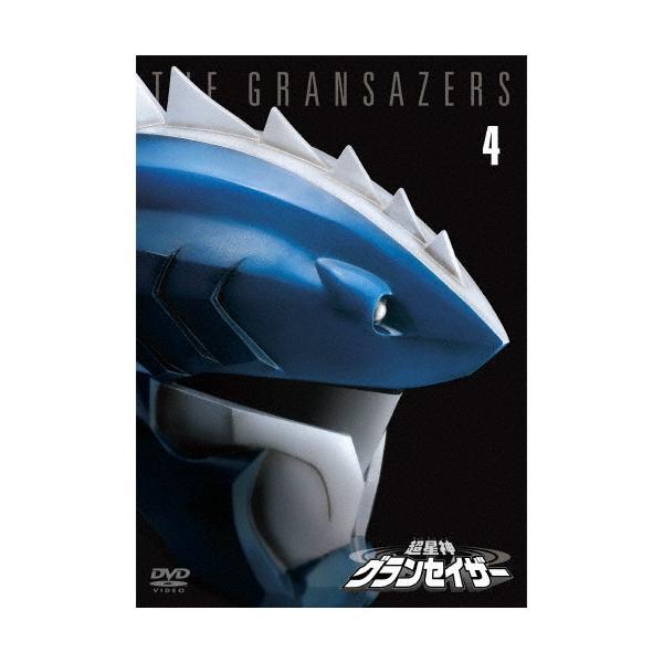 超星神グランセイザー Vol.4【東宝DVD名作セレクション】/瀬川亮[DVD]【返品種別A】
